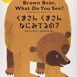 英語絵本の定番!「Brown Bear, Brown Bear, What Do You See? 」 ★動画有