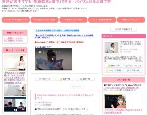 英語苦手ママブログscreenshot