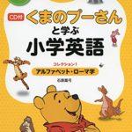 【役立ちアイテム】CD付 くまのプーさんと学ぶ小学英語