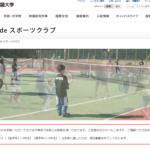スポーツしながら英語も学べる「英語 de スポーツクラブ」