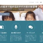 定額制英語絵本レンタルサービス「Eduty」
