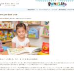 絵本やクラフト・アクティビティブックが毎月届く!「PonoLipo Book Club」