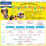 外国人留学生と異文化交流!ベネッセEnglish Play Day♪