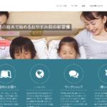 定額制英語絵本レンタルサービス「Eduty」がスタート!