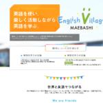 「イングリッシュヴィレッジ 前橋」がプレオープン!