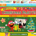 東進こども英語塾で無料のクリスマスパーティー♪