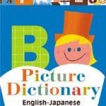 絵で覚える辞典「英和えじてん」