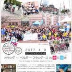 たまには体を動かして外国の文化に触れませんか?「オランダ ~ ベルギー・フランダース in 東京散走 2017」