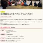 日米親善よこすかスプリングフェスタ 2017