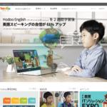 ゲーム感覚で楽しめる英語学習システム「Hodoo English」