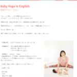 英語でベビーヨガ「Baby Yoga in English」